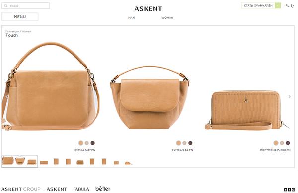 Аскент сумки