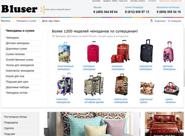 bluser.ru
