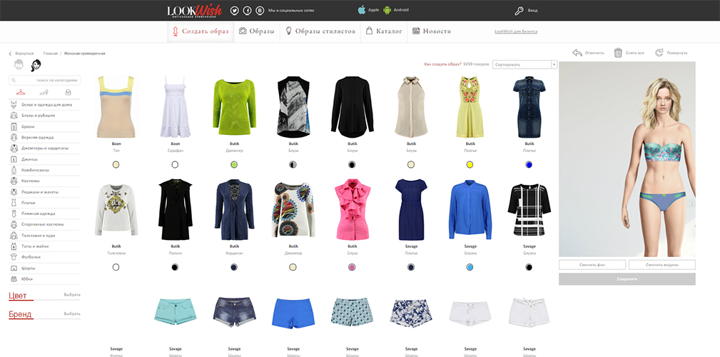 Online Одежда