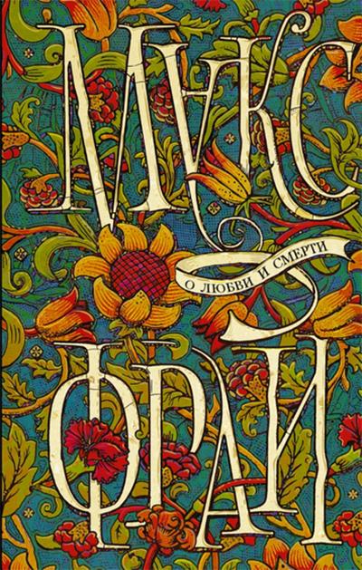 Макс Фрай. «О любви и  смерти»