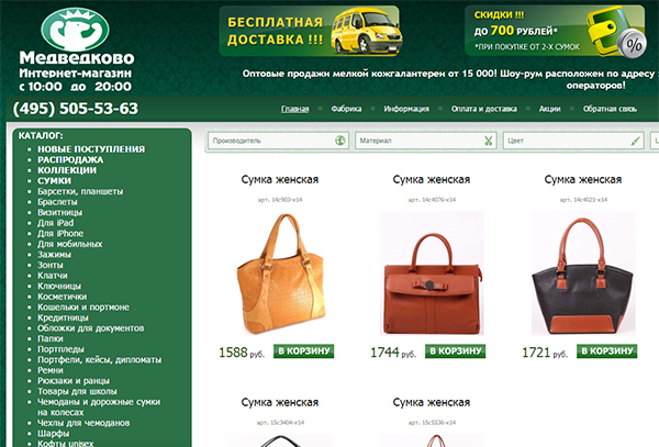b3172bc59cc1 Made in Russia: обзор брендов российских сумок