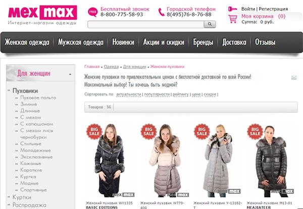 mexmax.ru