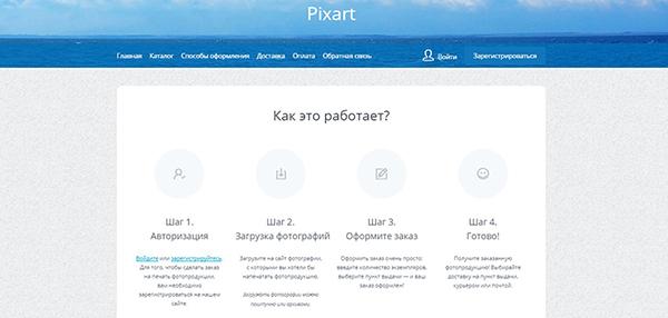 Pixart.ru