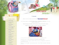 интернет магазин детской одежды секонд