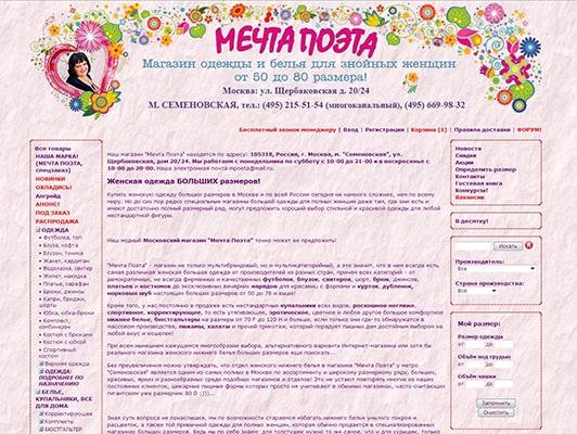 mechtapoeta.com