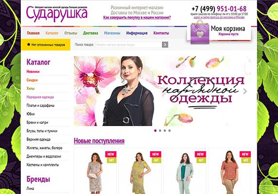 sudarushka-shop.ru