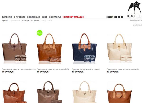 Kaple сумки