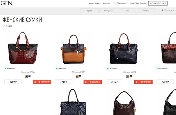 GFN сумки